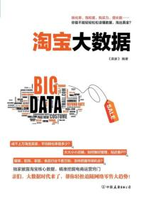 《淘宝大数据》:(用数字告诉你网店经营的秘密,大数据时代的分析报告帮你制定最佳的竞争策略)