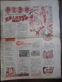 1958年12月29日新少年报第582期(迎接1959年元旦,英雄人民英雄胆,钢的产量翻一番)