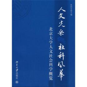 人文光采 社科风华:北京大学人文社会科学概览