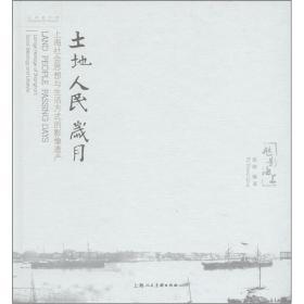 土地·人民·岁月:上海社会思想与生活方式的影像遗产 [Land People Passing Days Larnge Heriage of Shanghais Social Ideology and Lifestyle]