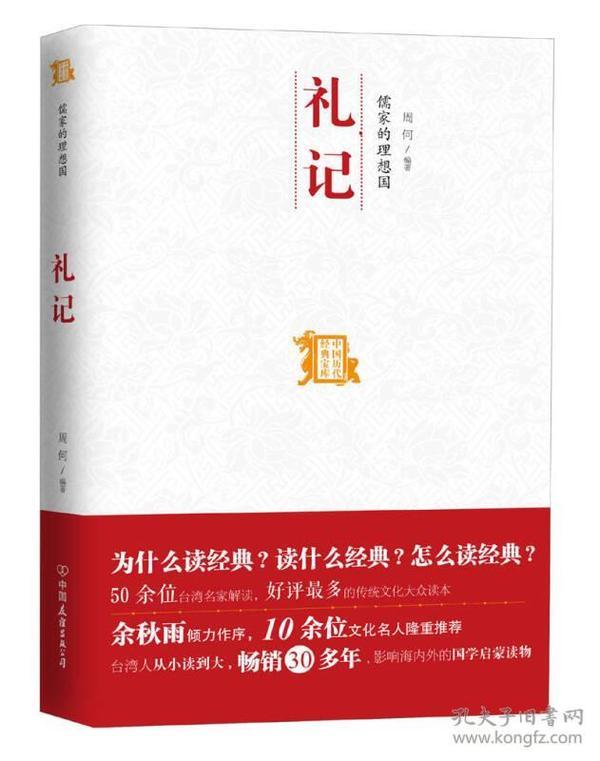 儒家的理想国:中国历代经典宝库