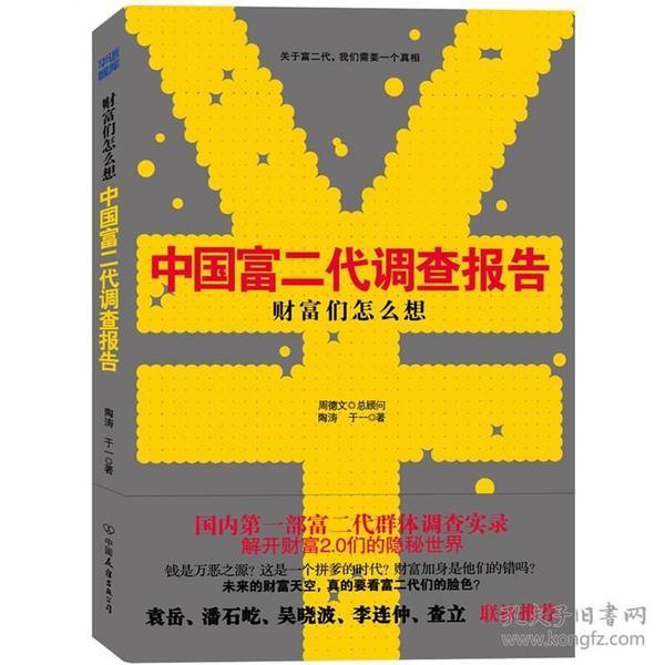 中国富二代调查报告