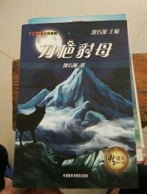 新语文课外书屋·动物小说大师系列:刀疤豺母