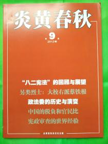 炎黄春秋杂志 全新2012年第09期 导读:梁漱溟记述的顶撞毛泽东事件..梁培恕