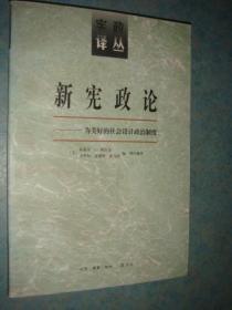《新宪政论》宪政论丛 美.斯蒂芬·L·埃尔金.编 1997年1版1印 私藏 品佳 书品如图.