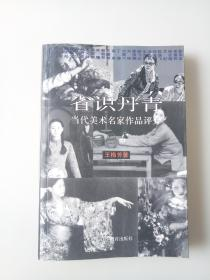 省识丹青(作者签名题赠本)
