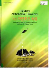 世界语谚语集(世界语及韩语)