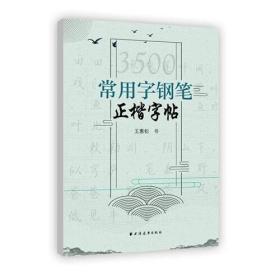3500常用字鋼筆正楷字帖