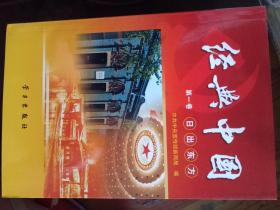 经典中国(第1卷):日出东方