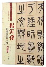 杨沂孙:篆书说文解字叙(彩色高清·放大本 超清原帖)