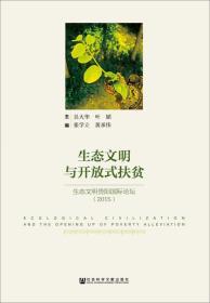 生态文明与开放式扶贫:生态文明贵阳国际论坛(2015)