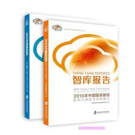 智库报告:2015年全球+中国(套装共2册)