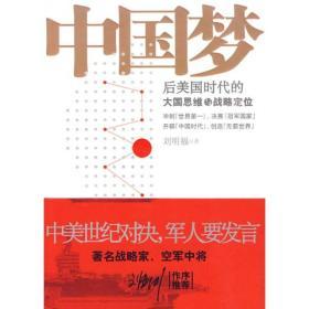 中国梦:中国的目标、道路及自信力(修订版)