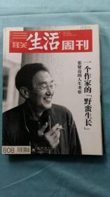 三联生活周刊2014年第42期(张贤亮的人生考察)