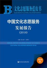 中国文化志愿服务发展报告(2016)