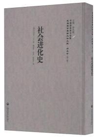 社会进化史/民国西学要籍汉译文献