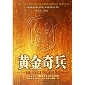 黄金奇兵:从未公开的中国武警黄金部队寻金实录