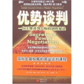 正版现货 优势谈判:一位王牌谈判大师的制胜秘诀:inside secrets from a master negotiator出版日期:20011-09印刷日期:2011-09印次:2/13