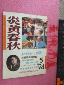 炎黄春秋1994.5