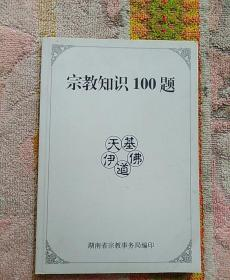宗教知识100题