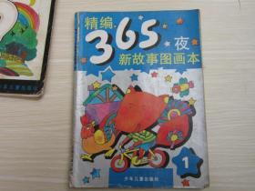精编365夜新故事图画本(1)  武玉桂等