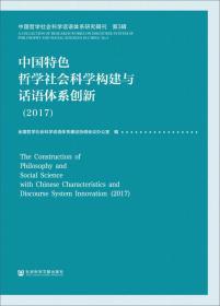 中国特色哲学社会科学构建与话语体系创新(2017)