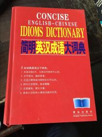 精装本《简明英汉成语大词典》Concise English-Chniese Idioms Dictionary