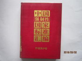 中国强制性国家标准汇编: 环境保护卷 精装