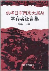 侵华日军南京大屠杀幸存者证言集