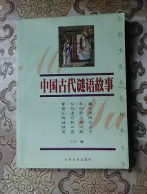 中国古代谜语故事