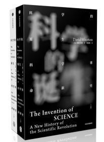 见识丛书18·科学的诞生( 套装上下册) [The Invention of Science: A New History of The Sci]