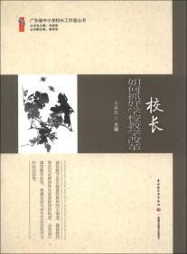 K (正版图书)广东省中小学校长工作室丛书:校长如何抓好学校教学改革