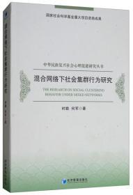混合网络下社会集群行为研究/中华民族复兴社会心理促进研究丛书 [The Research on Social Clustering Behavior Under Mixed Networks]