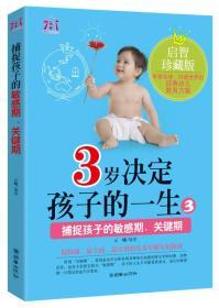 3岁决定孩子的一生3:捕捉孩子的敏感期关键期(启智珍藏版)