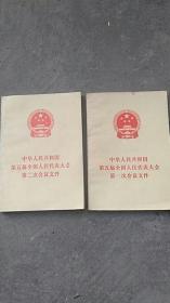 1978年中华人民共和国第五届全国人民代表大会第一次.1979年第二次会议文件【有华国锋多付黑白图】2本合售