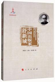 中国出版家:舒新城/中国出版家丛书