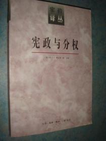 《宪政与分权》宪政论丛 英M.J.C.维尔M.J.C.Vile著 1998年1版2印 私藏 品佳 书品如图.