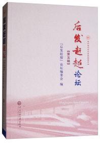 后发赶超论坛(第5辑)/贵州省社会科学院智库系列
