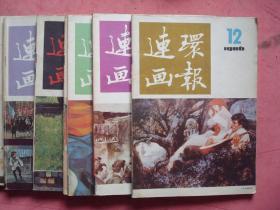 1986年《 连环画报》(2.3.4.5.6.7.8.10.11.12)【10本合卖】