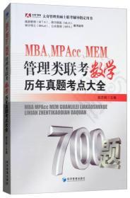 MBA、MPAcc、MEM管理类联考数学历年真题考点大全