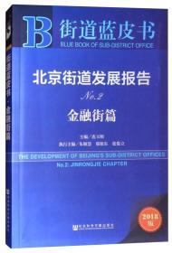 北京街道发展报告NO.2(金融街篇 2018版) [The Development of Beijings Sub-district offices No.2:Jinrongjie Chapter]