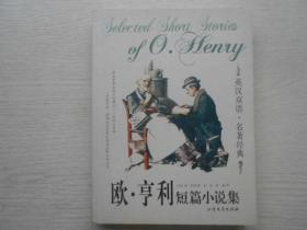 欧亨利短篇小说集英汉双语·名著经典