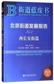 北京街道发展报告NO2(No.2 西长安街篇 2018版) [Blue Book of Sub-District Office:The Development of Beijings Sub-District Offices No.2:Xichanganjie Chapter]