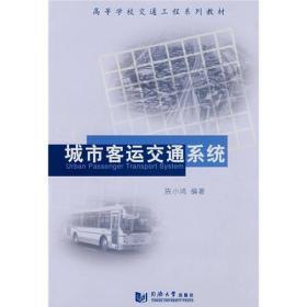高等学校交通工程系列教材:城市客运交通系统