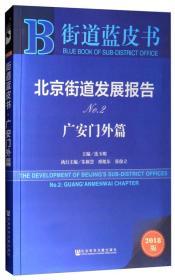 北京街道发展报告NO.2(广安门外篇 2018版) [The Development of Beijings Sub-district Offices No.2:Guangs Anmenwai Chapter]