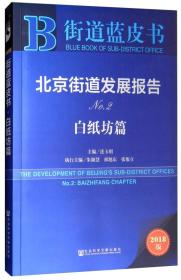 北京街道发展报告NO.2(白纸坊篇 2018版) [The Development of Beijings Sub-District Offices No.2:Baizhifang Chapter]