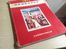 原色日本切手图录 1971年版