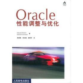 ORAC1E性能调整与优化