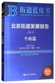 北京街道发展报告NO2(牛街篇 2018版) [The Development of Beijings Sub-district Offices No.2:Niujie Chapter]