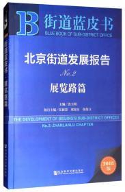 北京街道发展报告NO.2(展览路篇 2018版) [The Development of Beijings Sub-district Offices NO.2:Zhanlanlu Chapter]